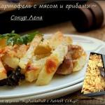 Картофель с мясом и грибами