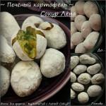 Запеченный картофель в соли (как из костра)