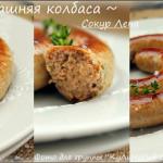 Быстрая домашняя колбаса