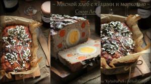 Мясной хлеб с яйцом и морковью