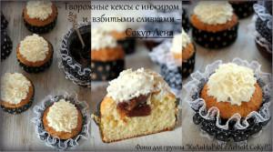 Творожные кексы с инжиром (вареньем) и взбитыми сливками