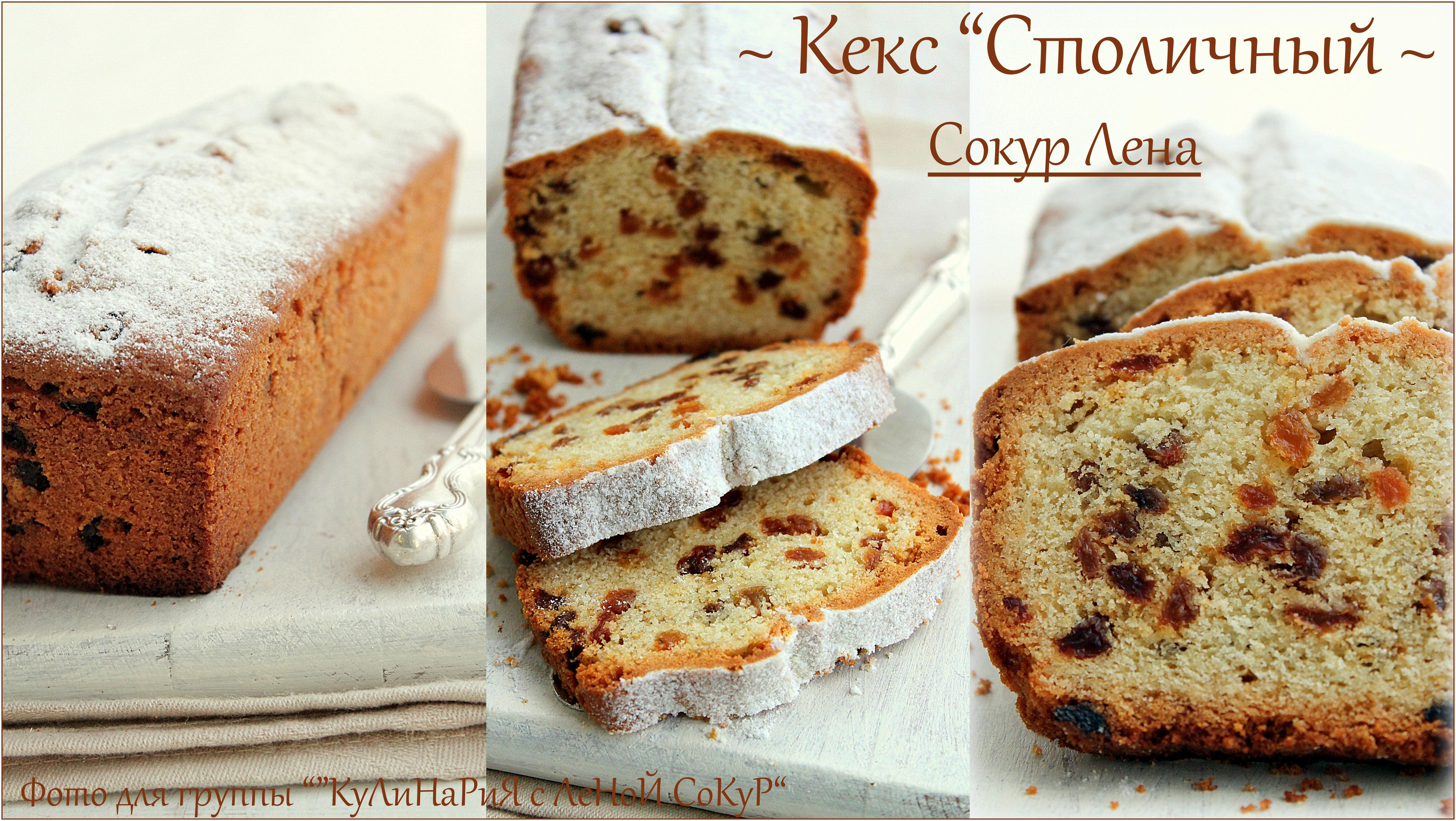 Кекс рецепты с фото рецепт пошаговый в силиконовых формах