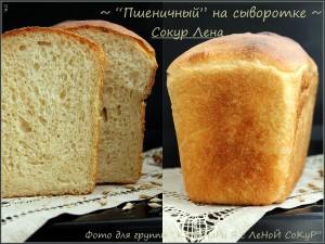 Пшеничный хлеб на сыворотке
