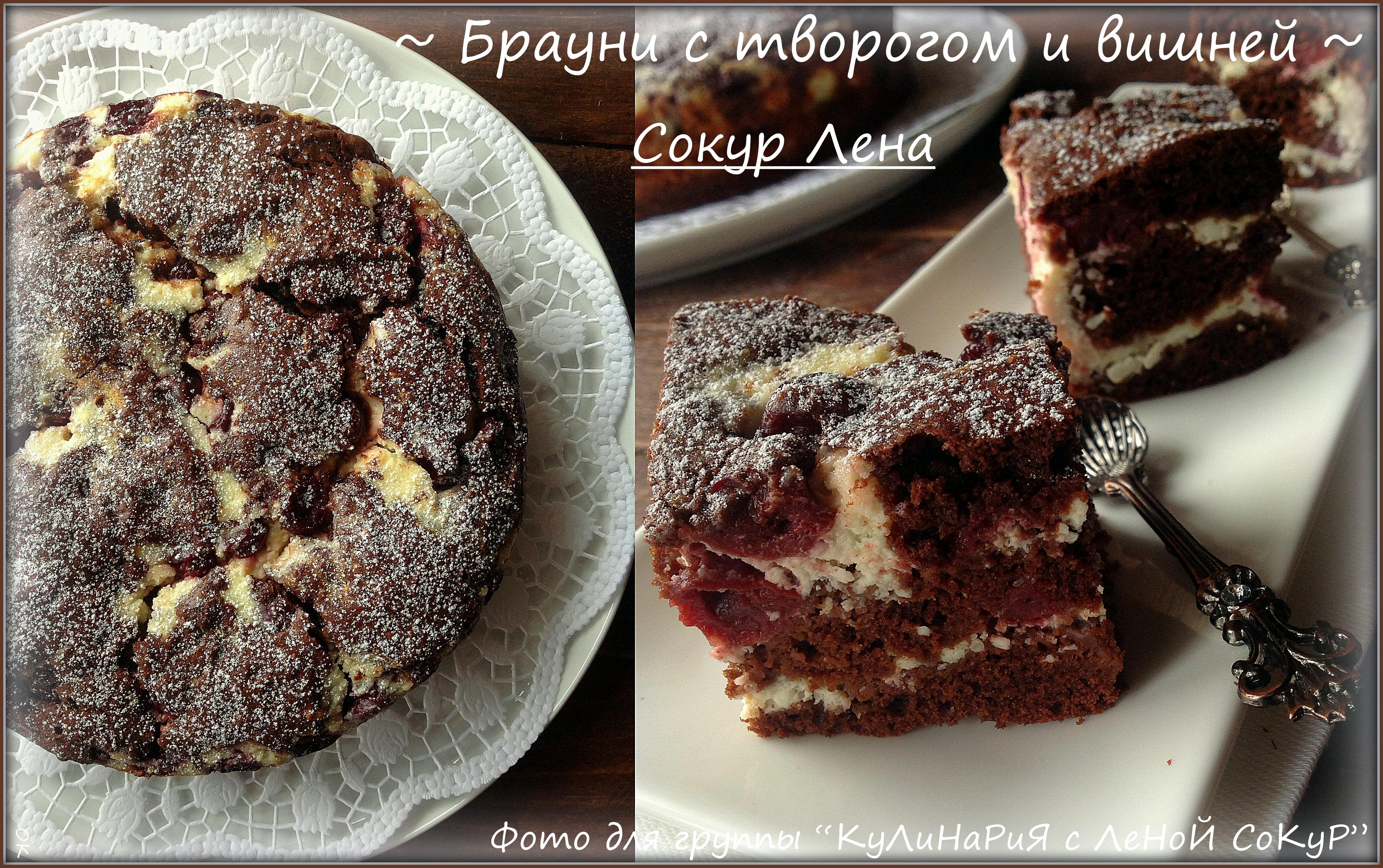 Брауни рецепт с творогом фото пошагово