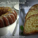 Лимонный кекс «Снежинка»