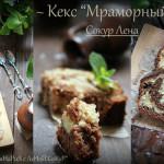 Кекс «Мраморный»