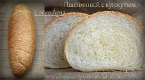 Пшеничный хлеб не формовой