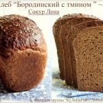 Хлеб «Бородинский с тмином»