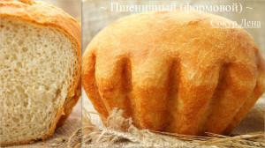 Хлеб пшеничный формовой