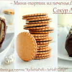 Мини-торт из печенья (без выпечки)Мини-торт из печенья (без выпечки)