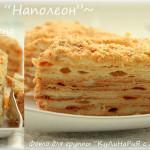 Торт Наполеон с заварным кремом по рецепту Ж.Ковалец