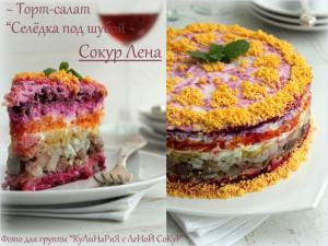 Селедка под шубой «торт — салат»