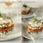Слоёный салат с языком под майонезно-горчичным соусом
