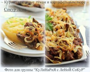 Куриная печень с луком и картошкой (картофельным пюре)