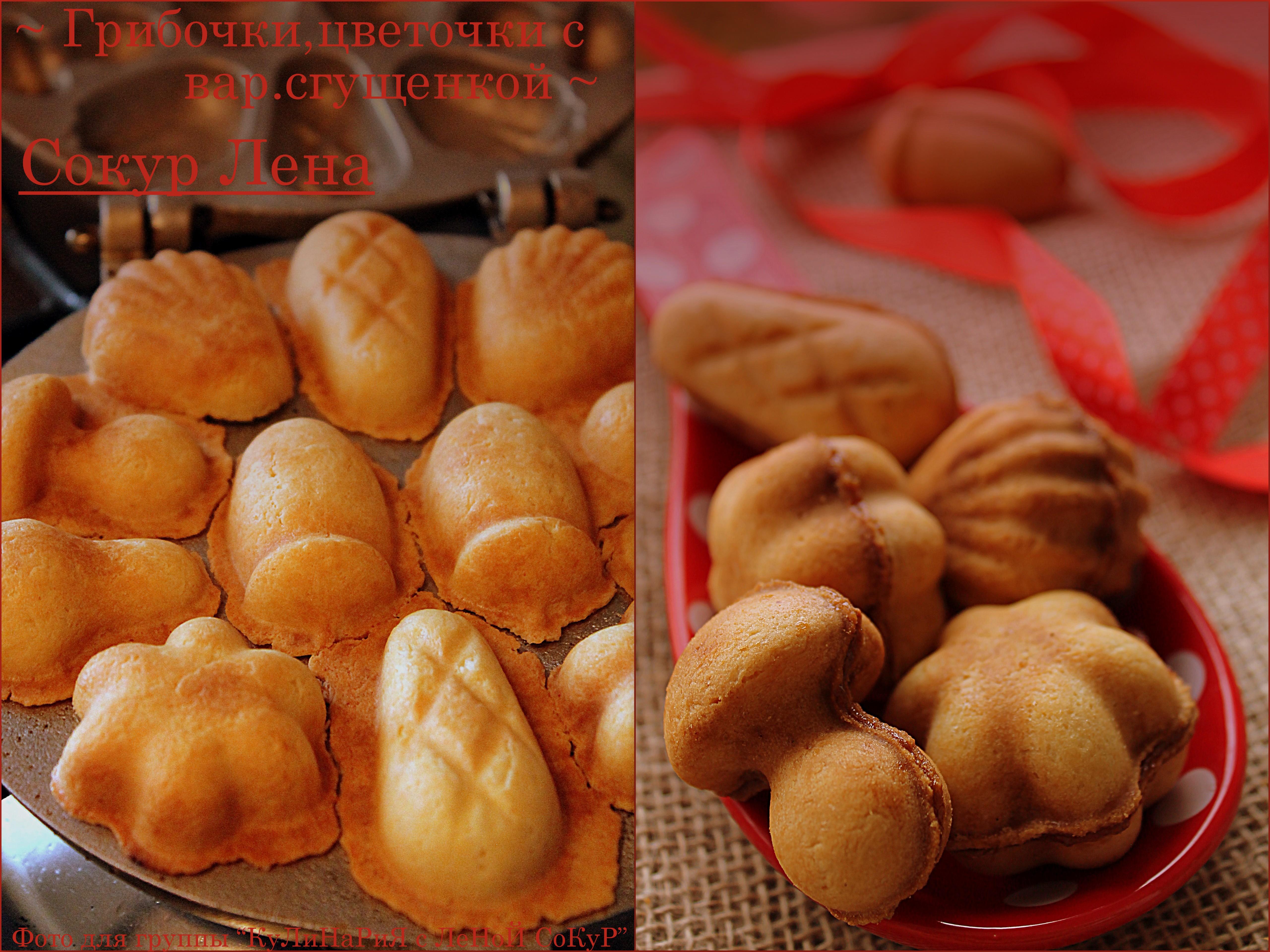 Рецепт рогаликов со сгущенкой - пошаговый рецепт с фото: как 84