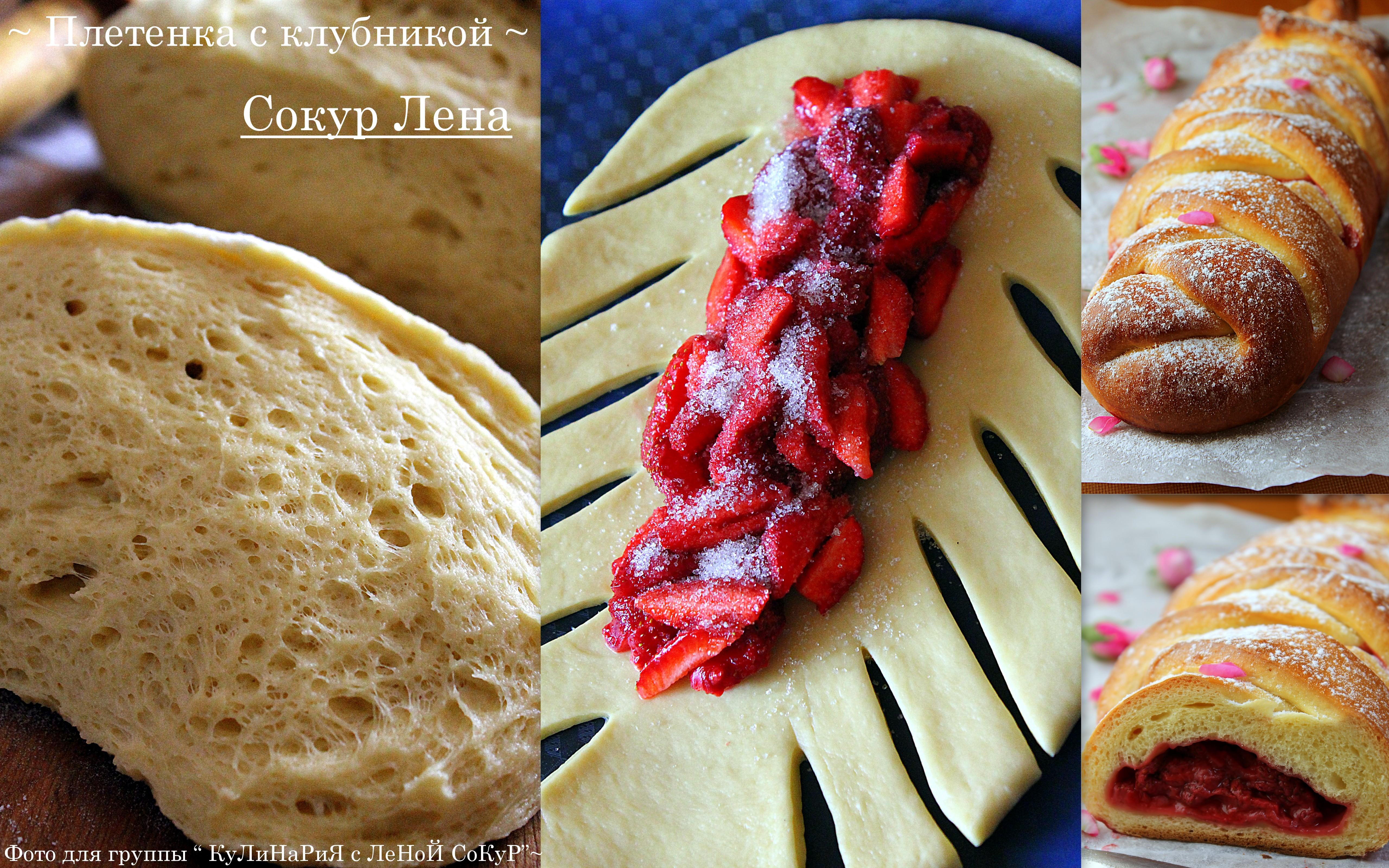 Плетенка с яблоками рецепт пошагово