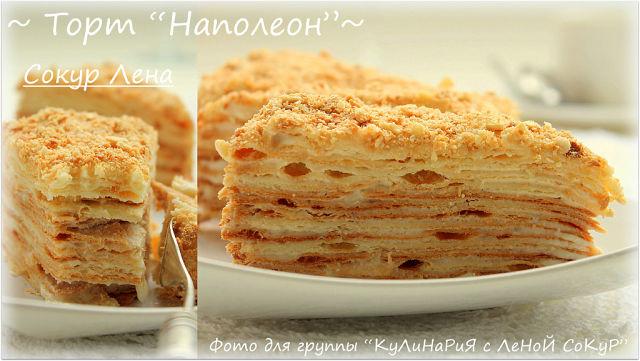 Наполеон торт уксус