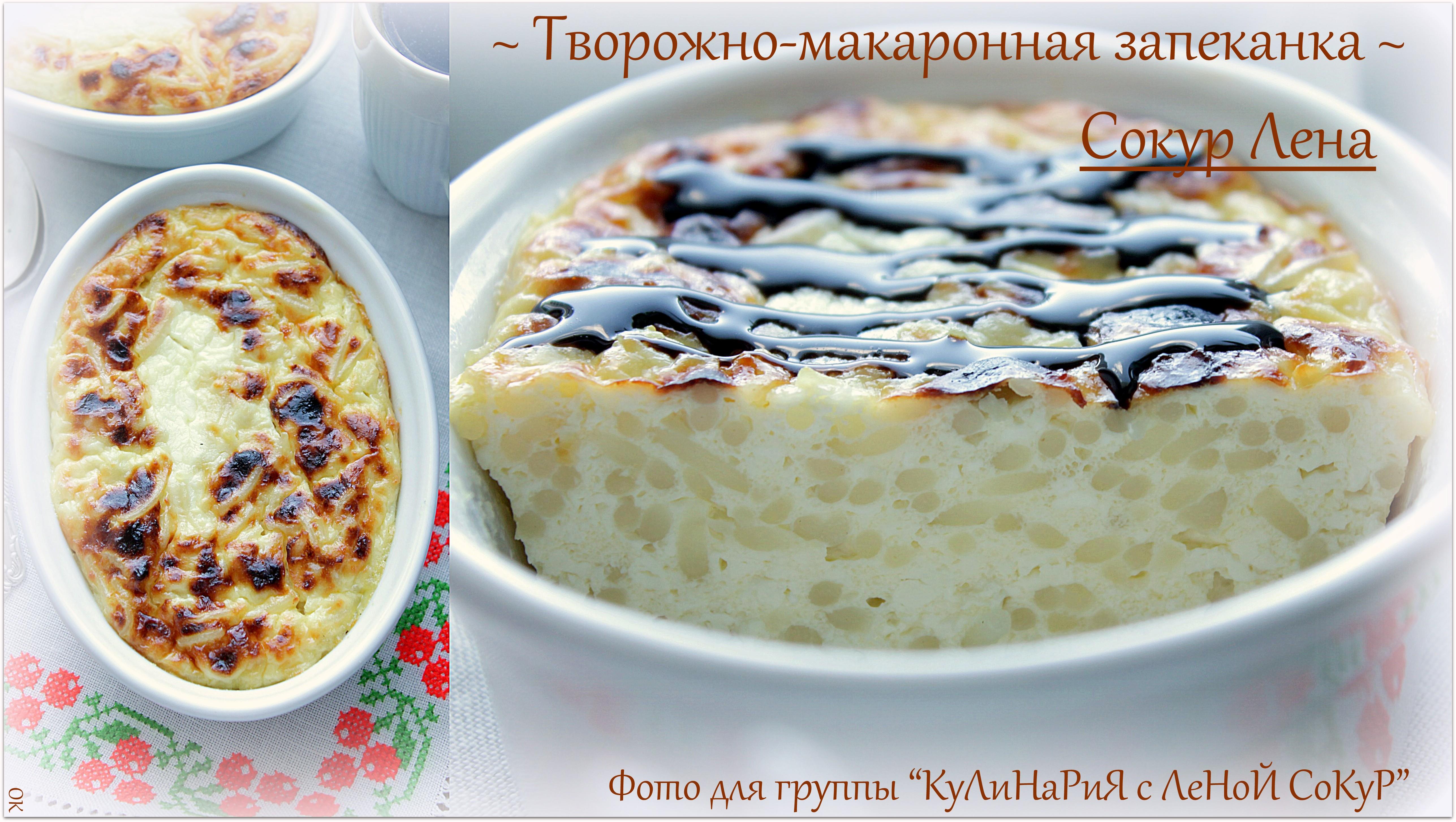 Макароны с творогом рецепт запеканка