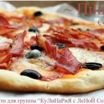 Пицца с сыровяленой свиной шейкой,помидорами,моцареллой,маслинами и красным луком