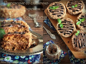Пирожные со сливочно-шоколадным кремом
