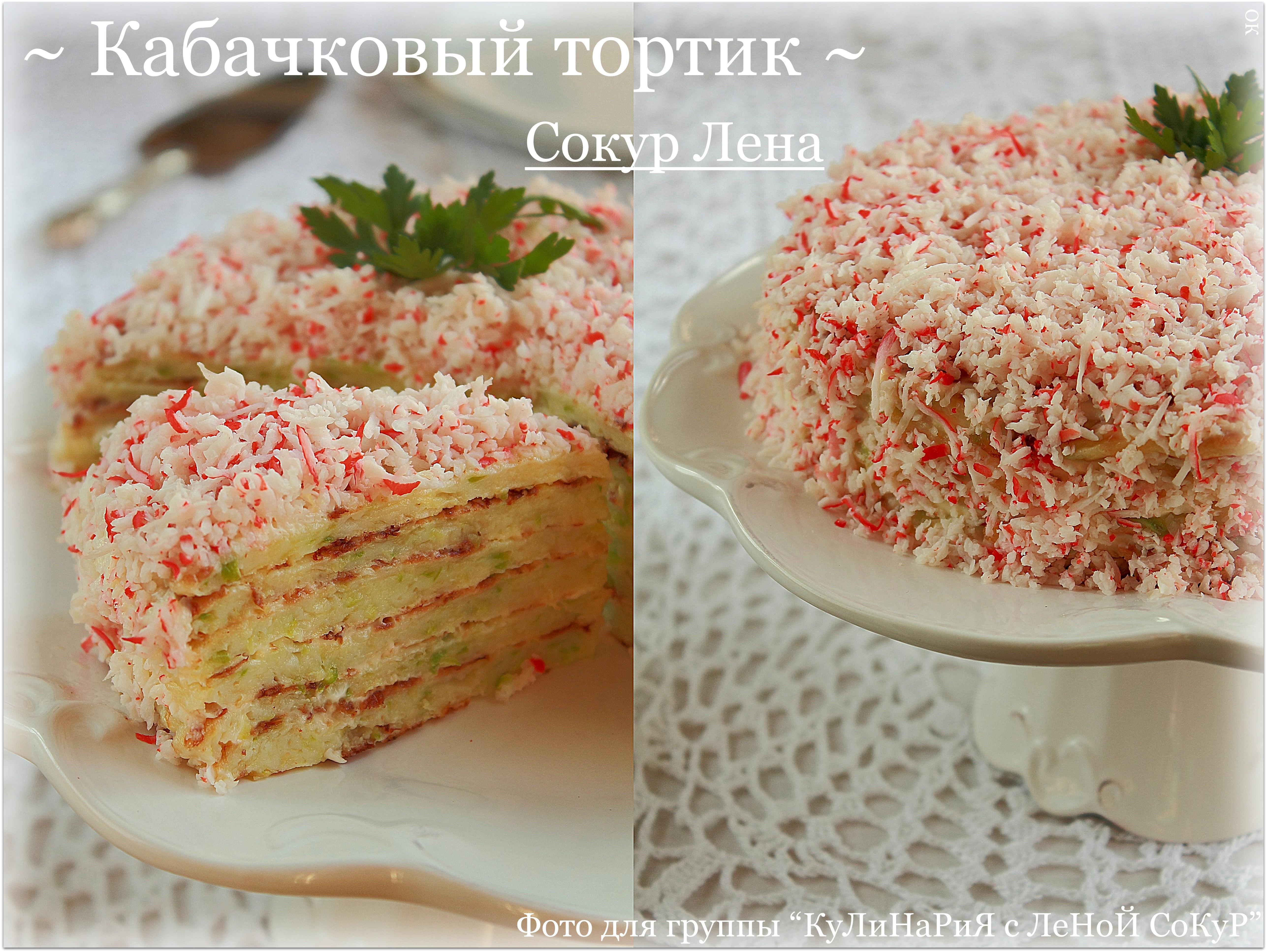 Как сделать кабачковый торт фото
