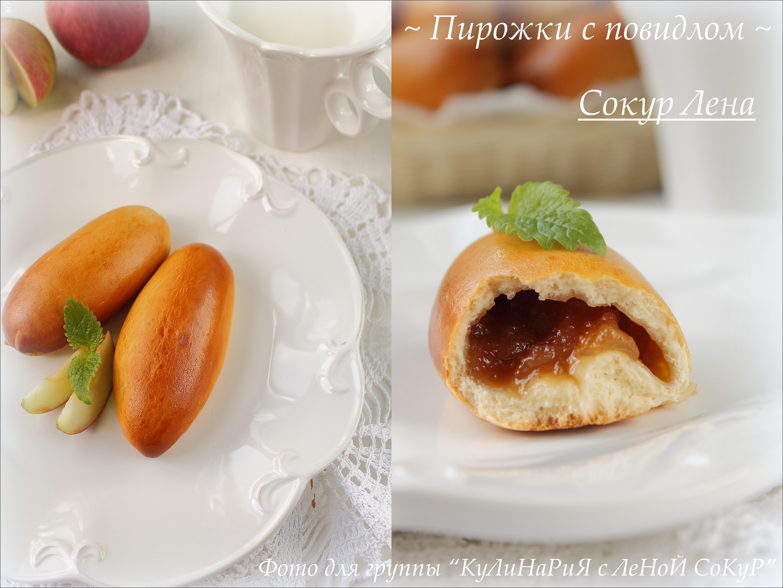 Рецепты дрожжевых пирожков с повидлом