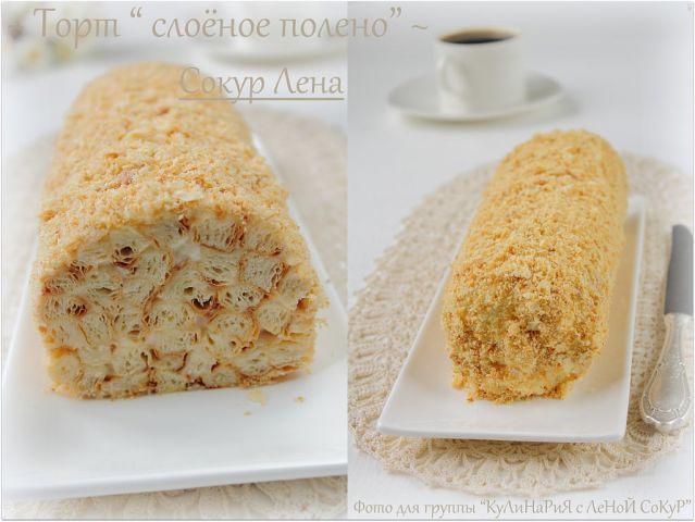 Слоеное полено со сгущенкой рецепт с фото