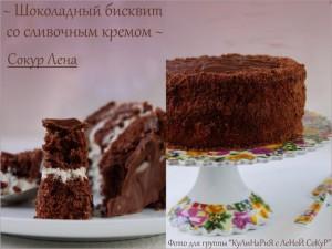 Шоколадный бисквит со сливочным кремом