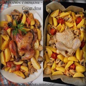 Цыпленок (корнишон) с овощами