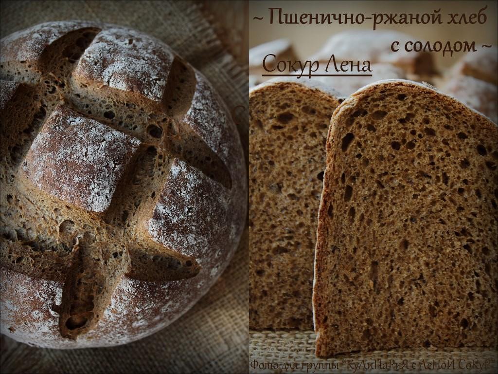Хлеб в домашних условиях с солодом